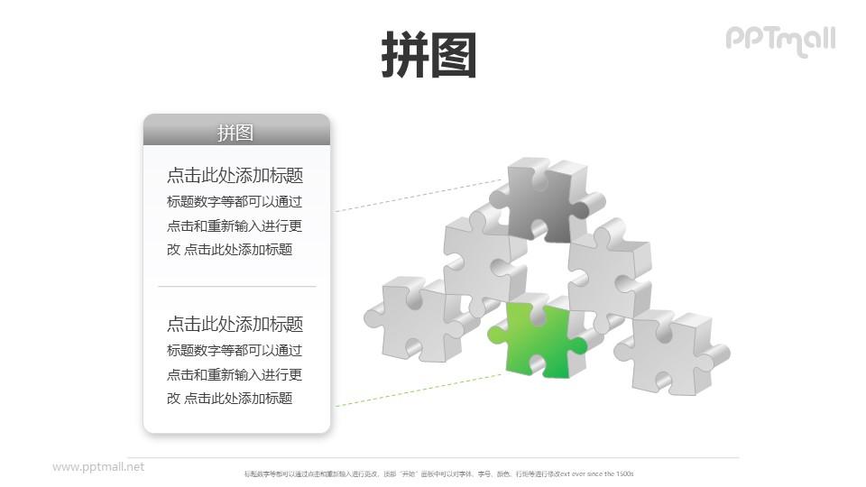 拼图构成的三层层次关系PPT模板素材(2)