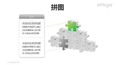 拼图构成的三层层次关系PPT模板素材(4)