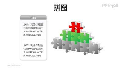 拼图构成的三层层次关系PPT模板素材(5)
