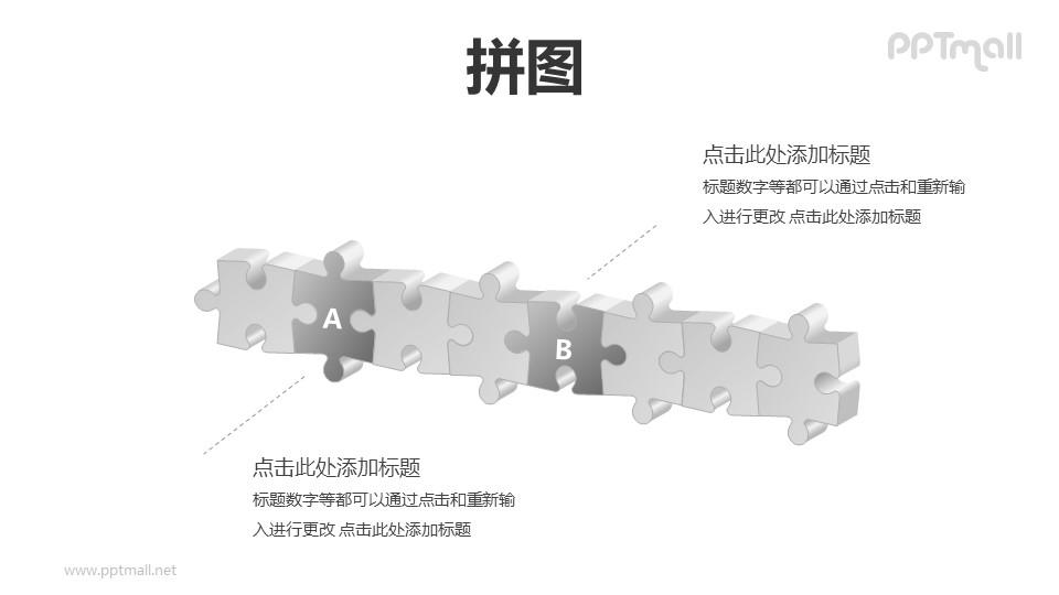 8块横向连成一列的拼图PPT模板素材(2)
