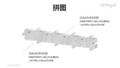 8块横向连成一列的拼图PPT模板素材(1)