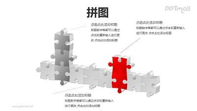 拼图——红蓝拼图墙对比关系PPT模板素材
