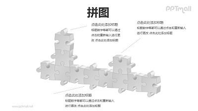 拼图——白色拼图墙对比关系PPT模板素材