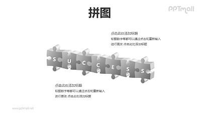 8块横向连成一列的拼图——成功PPT模板素材