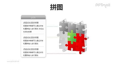 9块拼图拼成的矩阵图PPT模板素材(1)