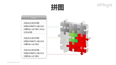 9块拼图拼成的矩阵图PPT模板素材(2)