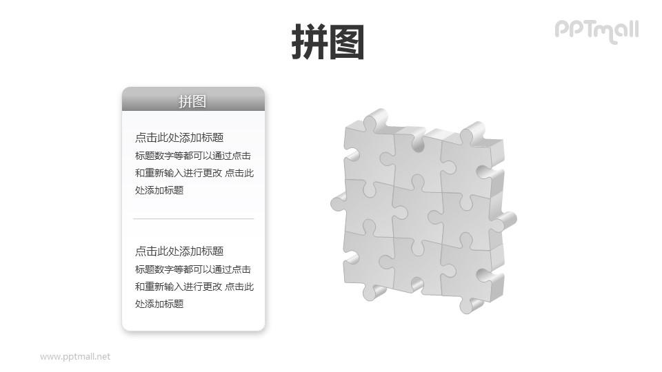 9块拼图拼成的矩阵图PPT模板素材(3)