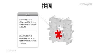 9块拼图拼成的矩阵图——脱离的红色拼图PPT模板素材