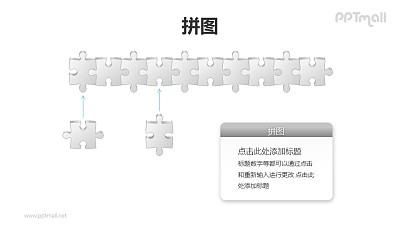 2块新添加的拼图+文本框的PPT模板素材