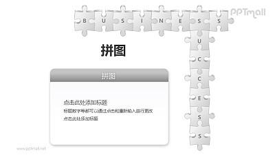 拼图——拼字游戏PPT模板素材(1)