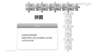 拼图——拼字游戏PPT模板素材(2)