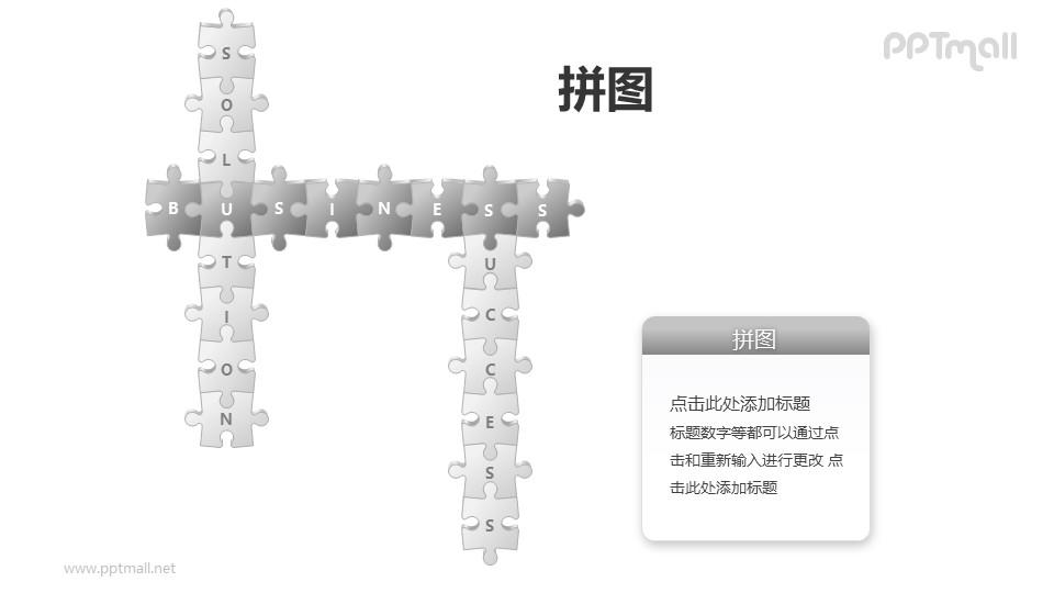 拼图——拼字游戏PPT模板素材(3)