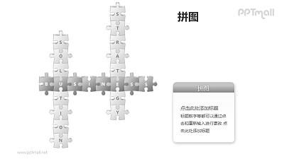 拼图——拼字游戏PPT模板素材(4)