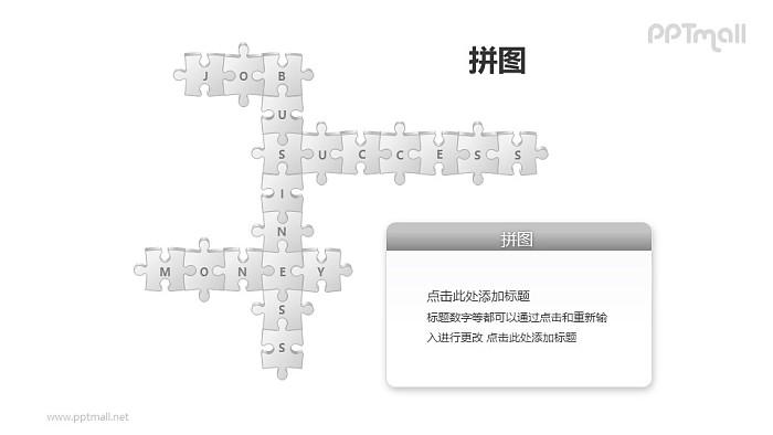 拼图——拼字游戏PPT模板素材(5)_幻灯片预览图1