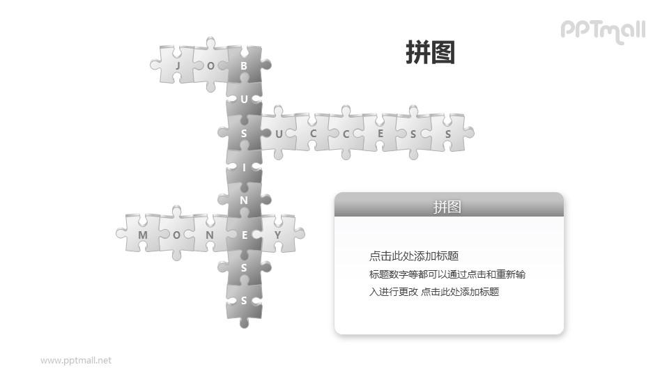 拼图——拼字游戏PPT模板素材(6)_幻灯片预览图1