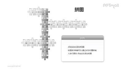 拼图——拼字游戏PPT模板素材(6)