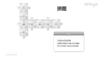 拼图——时间和金钱PPT模板素材(1)