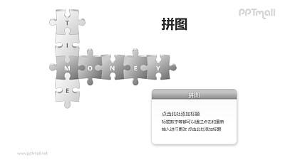 拼图——时间和金钱PPT模板素材(2)