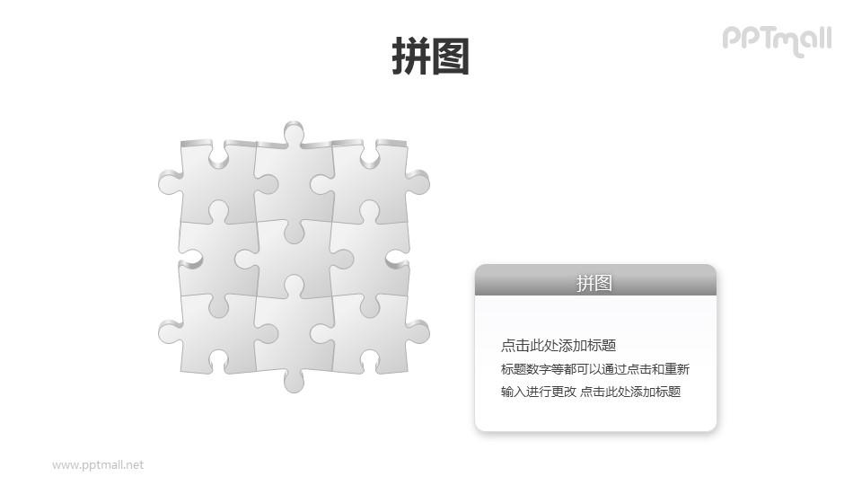 9块拼图拼成的矩阵图PPT模板素材(4)_幻灯片预览图1