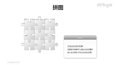 9块拼图拼成的矩阵图PPT模板素材(4)
