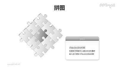 9块拼图拼成的矩阵图PPT模板素材(5)