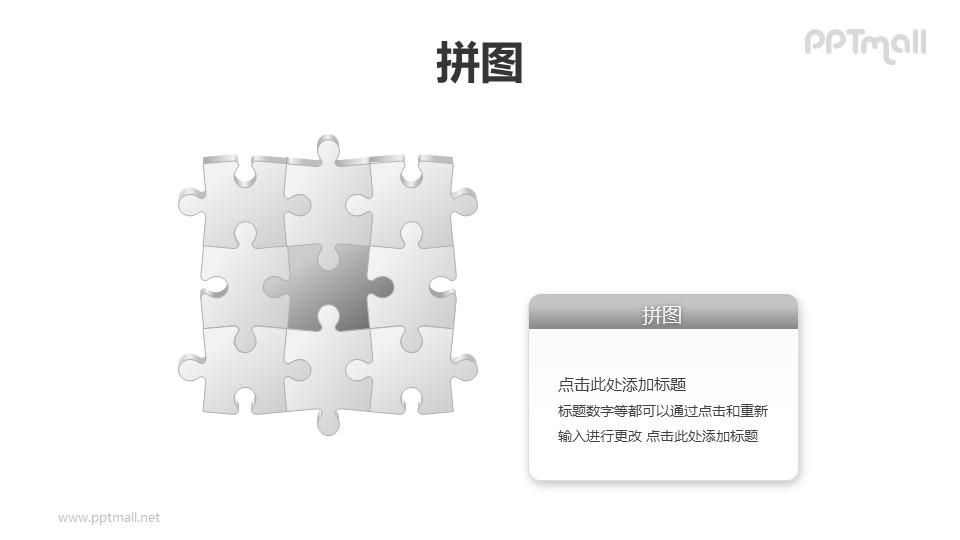 9块拼图拼成的矩阵图PPT模板素材(6)_幻灯片预览图1