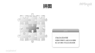 9块拼图拼成的矩阵图PPT模板素材(6)