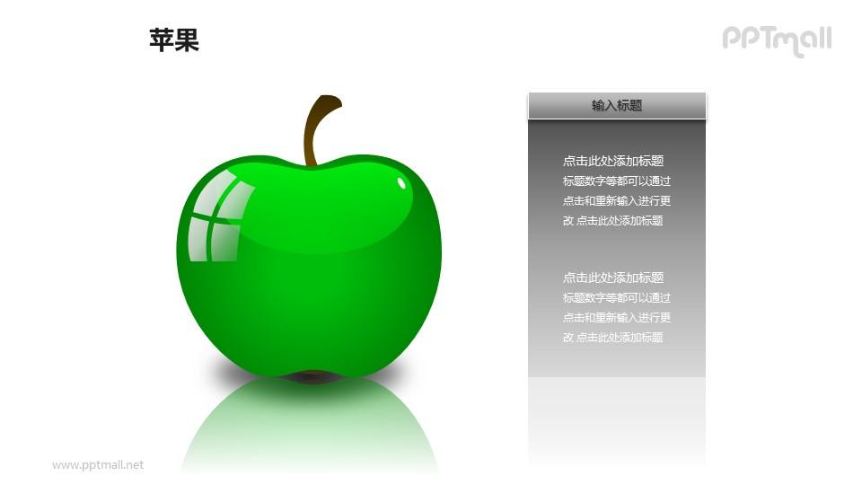 苹果——绿色苹果+文本框PPT模板素材