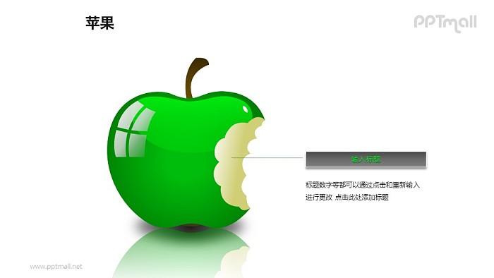 苹果——被咬掉一口的绿色苹果+文本框PPT模板素材_幻灯片预览图1