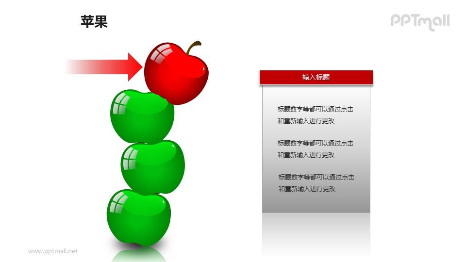 苹果——1+3个垂直摆放的苹果PPT模板素材