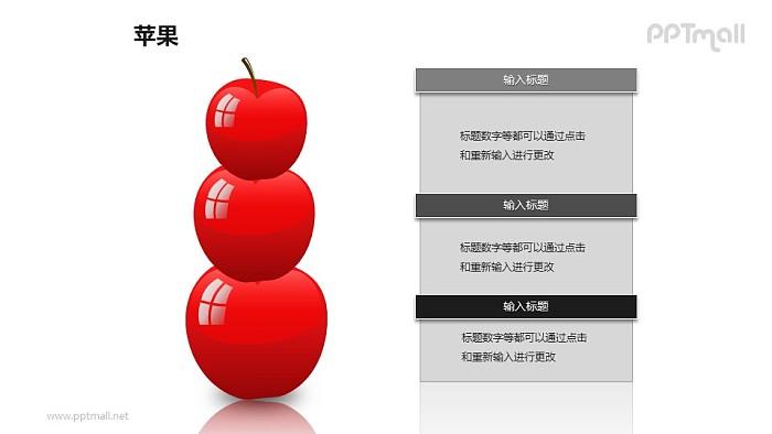 苹果——3个垂直摆放的红色苹果PPT模板素材_幻灯片预览图1