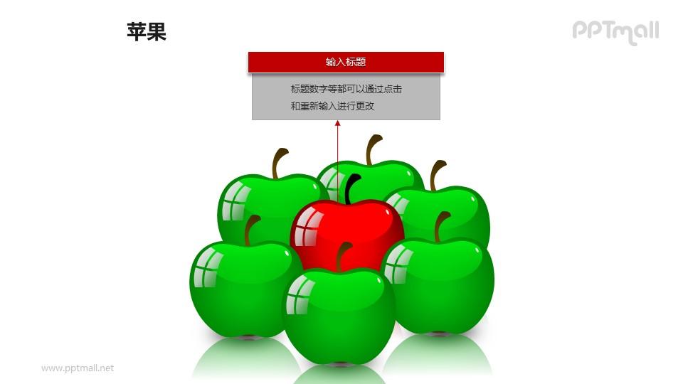 苹果——1+6绿色苹果中的红色苹果PPT模板素材_幻灯片预览图1