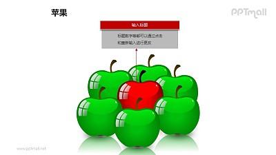 苹果——1+6绿色苹果中的红色苹果PPT模板素材