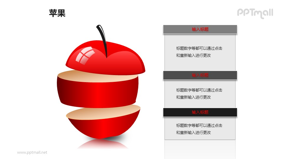 苹果——被切分的红色苹果PPT模板素材(3)