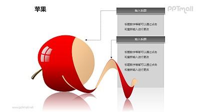 苹果——削皮的红色苹果PPT模板素材