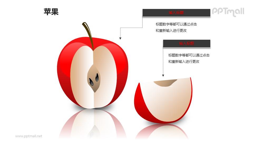 苹果——切开的红色苹果PPT模板素材(2)
