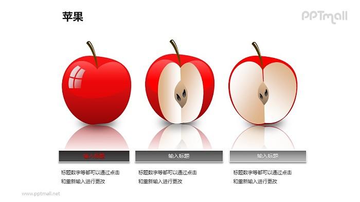 苹果——1+2切开的红色苹果PPT模板素材_幻灯片预览图1