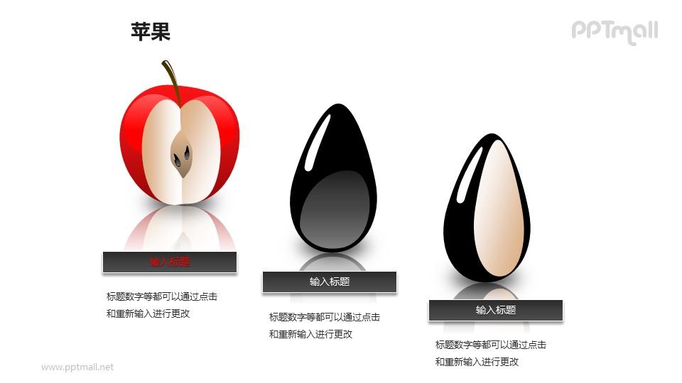 苹果——红色苹果+苹果籽PPT模板素材