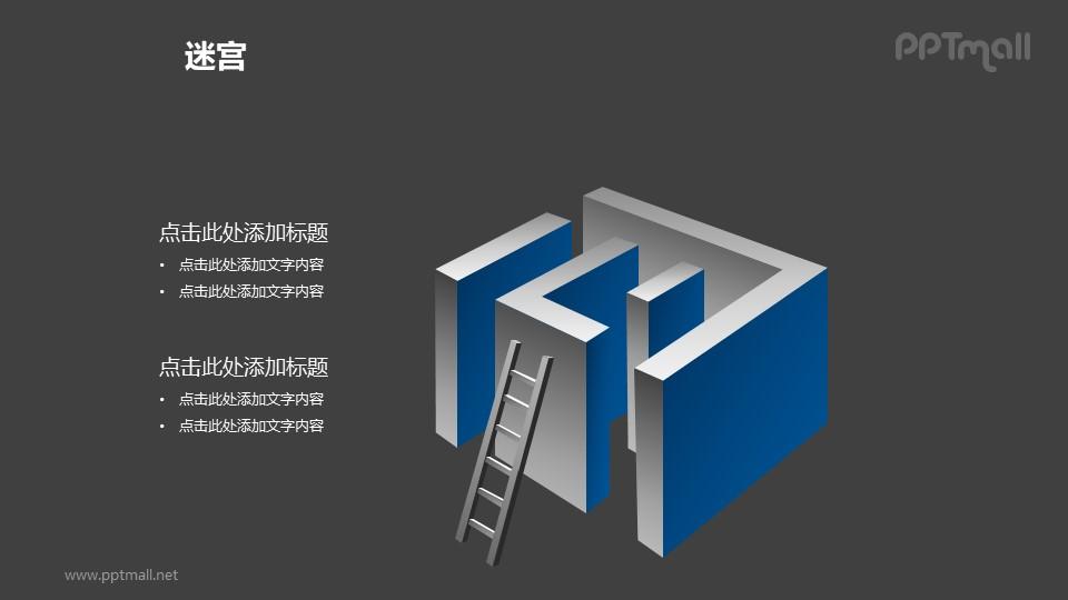蓝色迷宫+梯子PPT模板下载