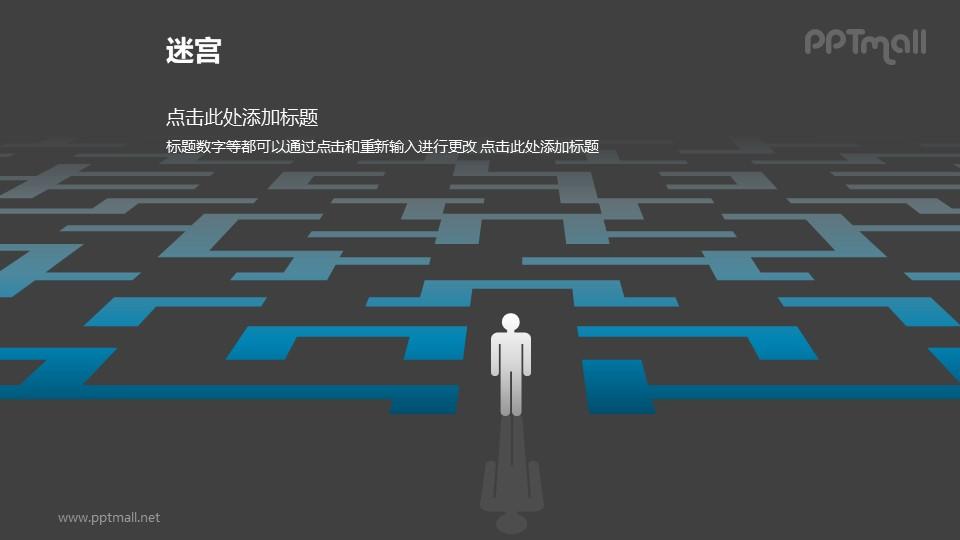 站在迷宫前面的人PPT模板下载