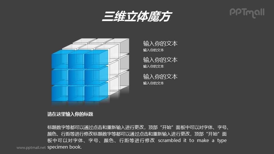 蓝色半透明三阶立体魔方PPT模板素材(4)