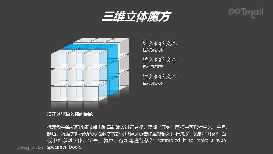 蓝色半透明三阶立体魔方PPT模板素材(5)
