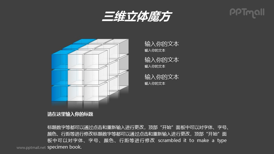 蓝色半透明三阶立体魔方PPT模板素材(7)