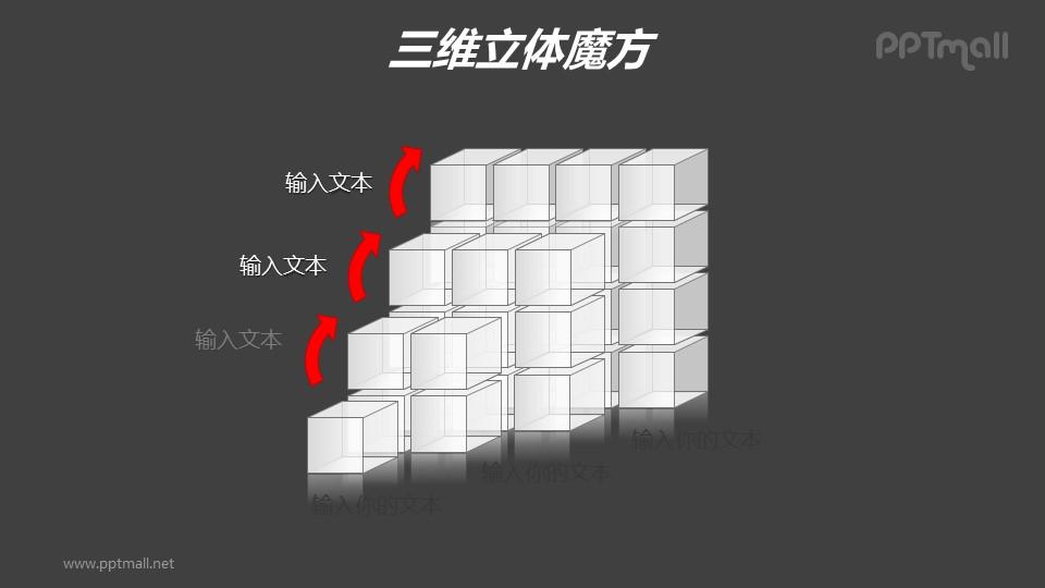 白色半透明四阶魔方分解图PPT模板素材(1)
