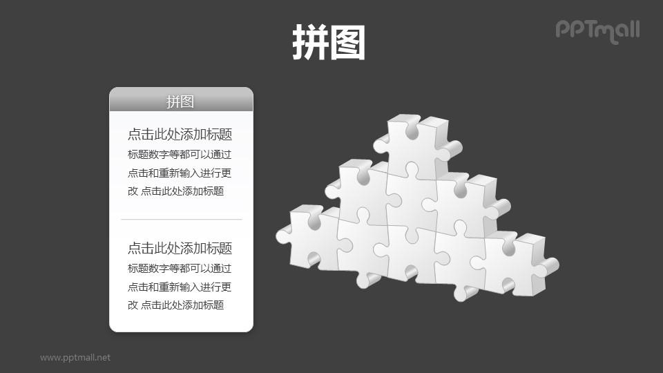 拼图构成的三层层次关系PPT模板素材(3)