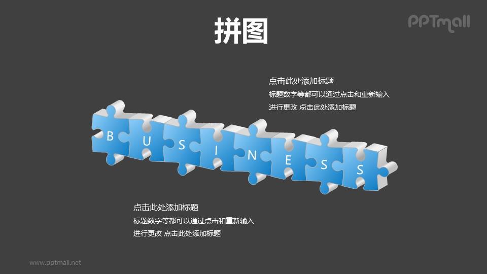 8块横向连成一列的拼图——商务PPT模板素材
