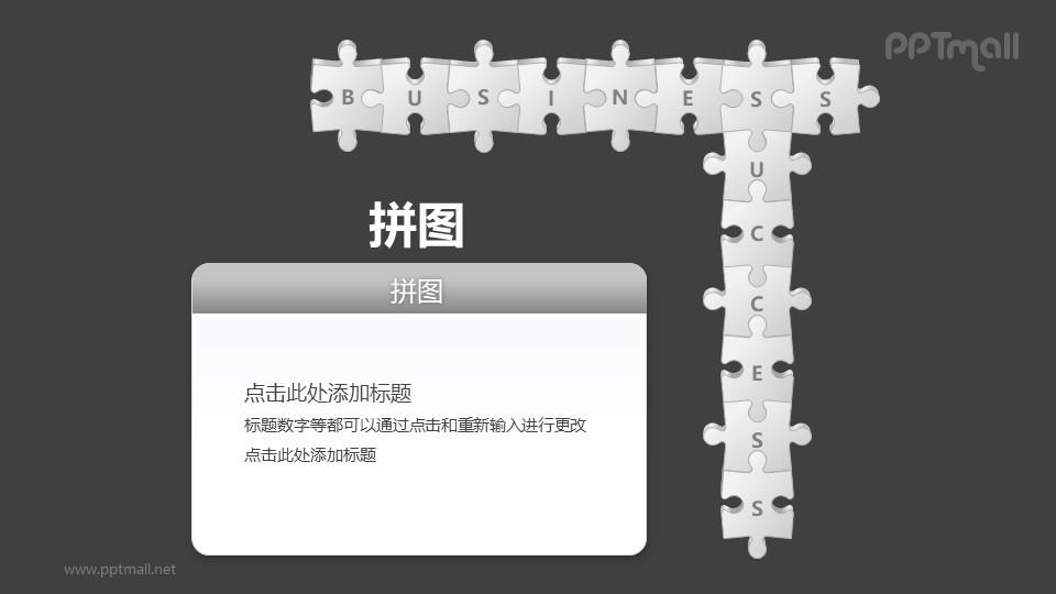 拼图——拼字游戏PPT模板素材(1)_幻灯片预览图2