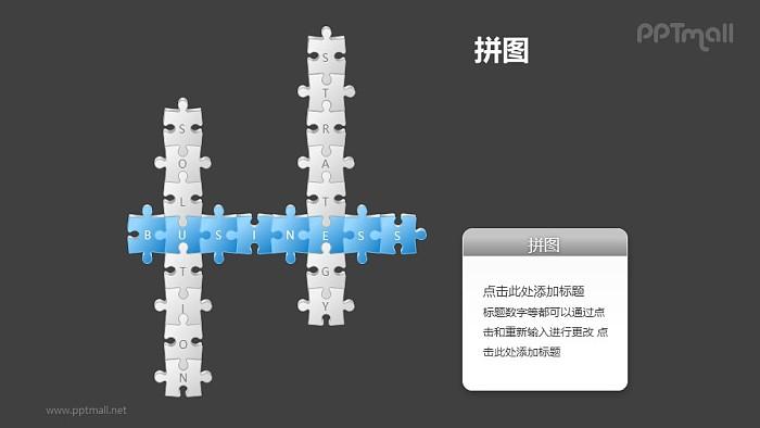 拼图——拼字游戏PPT模板素材(4)_幻灯片预览图2