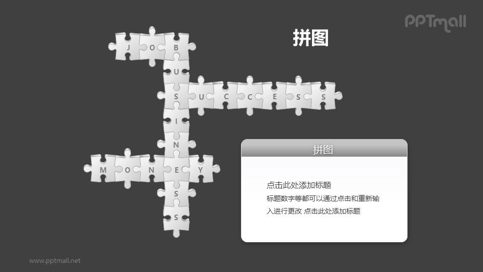 拼图——拼字游戏PPT模板素材(5)