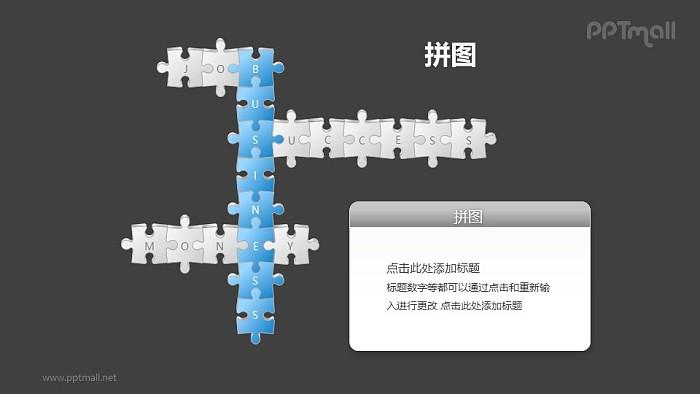 拼图——拼字游戏PPT模板素材(6)_幻灯片预览图2